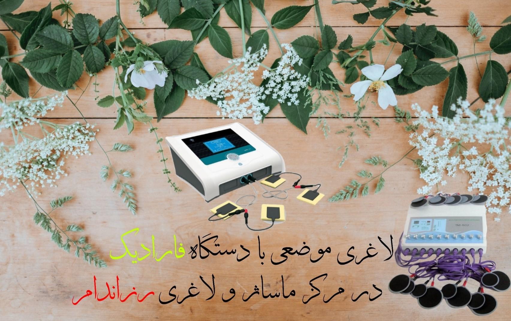مرکز ماساژ شرق تهران